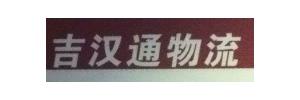 吉汉通物流有限公司