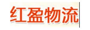 广州红盈物流