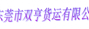 东莞市双亨货运有限公司