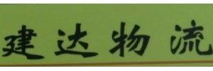 广州建达物流