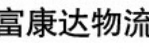 富康达(广州分公司)