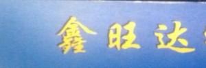 广州鑫旺达物流