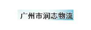 广州润志物流