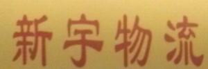广州新宇物流