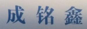 广州成铭鑫物流