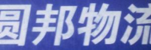 广州圆邦物流有限公司(乐从)分部