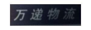 广州市万递物流有限公司中山分部