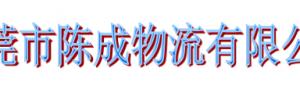 东莞市陈成物流有限公司(鸿泽分部)