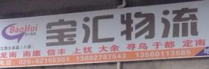 广州宝汇物流(江西大本营八部)