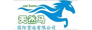 广州天然马国际货运代理有限公司