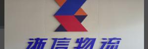 广州浙信物流有限公司-浙北