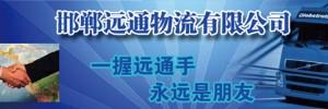 邯郸市远通物流公司