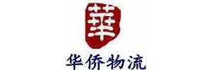 温州市华侨运输有限公司