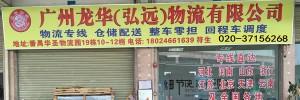 广州龙华物流有限公司