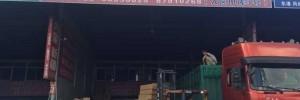 天津市西青区亨通一配货中心