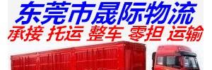 广州丰和货运市场晟际货运部(东莞分部)