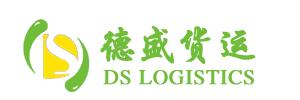 深圳市德盛货运代理有限公司【德盛物流】