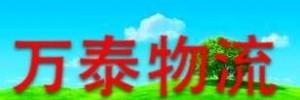 扬州万泰物流有限公司