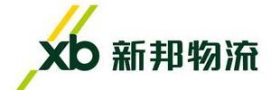 广东新邦物流有限公司
