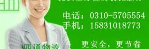 邯郸市四通物流有限公司