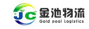 台州金池物流有限公司