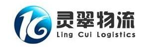 台州灵翠物流有限公司