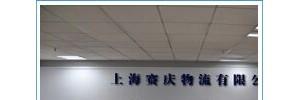 上海赛庆物流有限公司