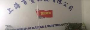 上海百赞物流公司