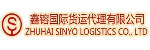 珠海市鑫镕货运代理有限公司
