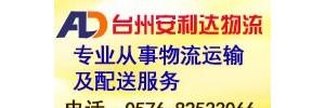 台州安利达物流有限公司