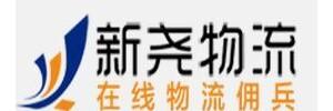 上海新尧物流有限公司