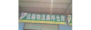 广昌县佳顺汽车物流有限公司