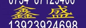 汕头市鑫盛物流有限公司