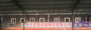 北京聚合通物流有限公司