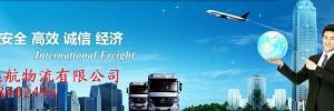 北京远航物流有限公司