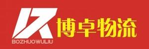 北京博卓物流有限公司
