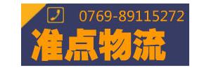 东莞市准点物流有限公司