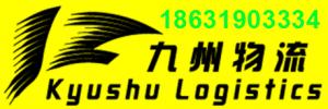 邢台九州物流公司
