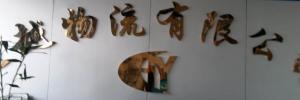 青岛超越物流有限公司