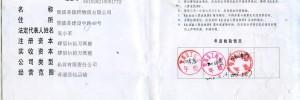 金华锦程物流有限公司