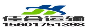 上海佳合88必发官网手机版登入有限公司部