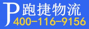 上海跑捷(宁波)物流有限公司