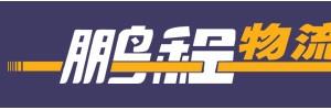 东莞鹏程物流有限公司