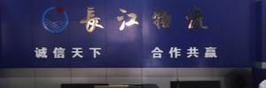 长江物流有限公司