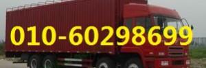 北京恒昌亿达物流货运公司