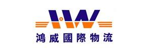 东莞市鸿威国际物流有限公司