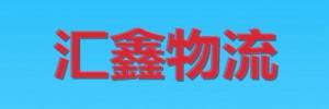 广州汇鑫物流有限公司
