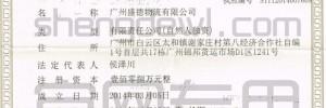 广州盛德物流有限公司
