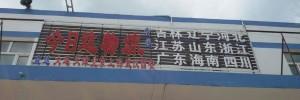 大庆市萨尔图区今日达物流