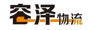 东莞市容泽货运代理有限公司